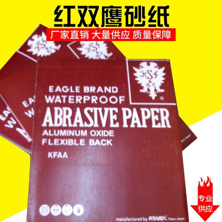 �p鹰 日本红鹰 红双鹰 模具专用砂纸120#-1200#