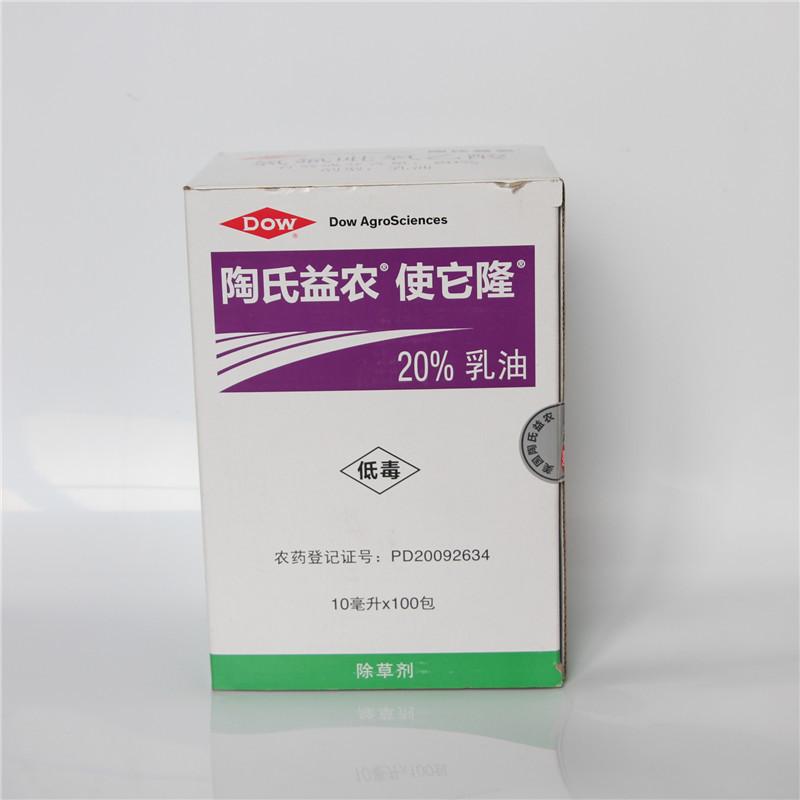陶氏益农 使它隆 高品质 氯氟吡氧乙酸 批发