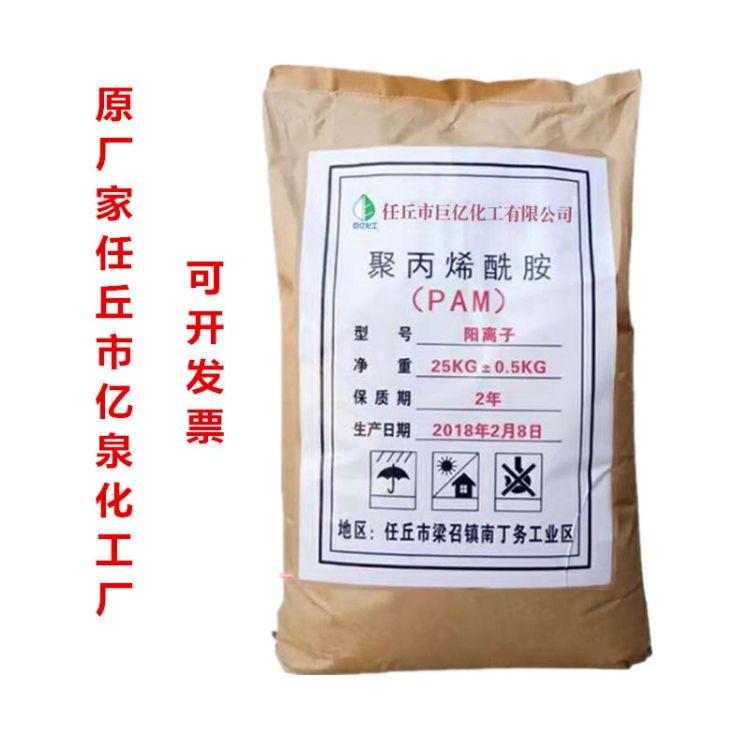生产批发 阴离子聚丙烯酰胺 净水絮凝剂 高分子絮凝剂PAM 质量好
