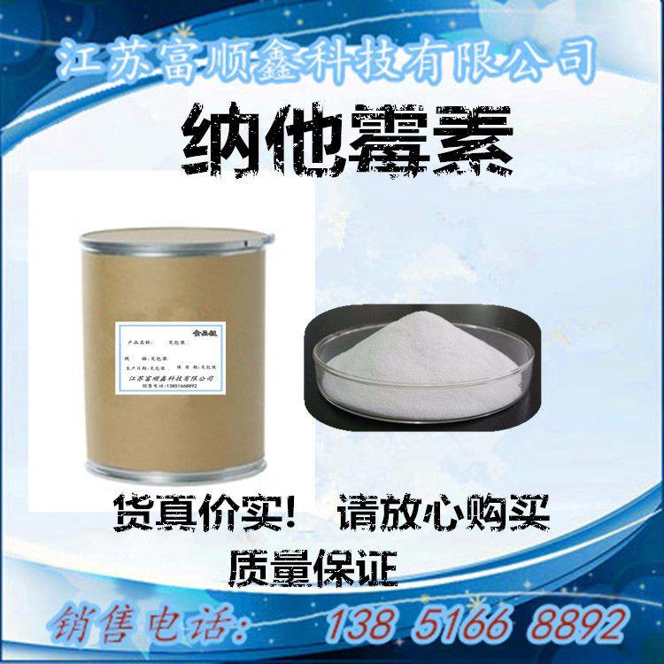 厂家供应 正品保证 批发天然绿色防腐保鲜剂、纳他霉素含量99%