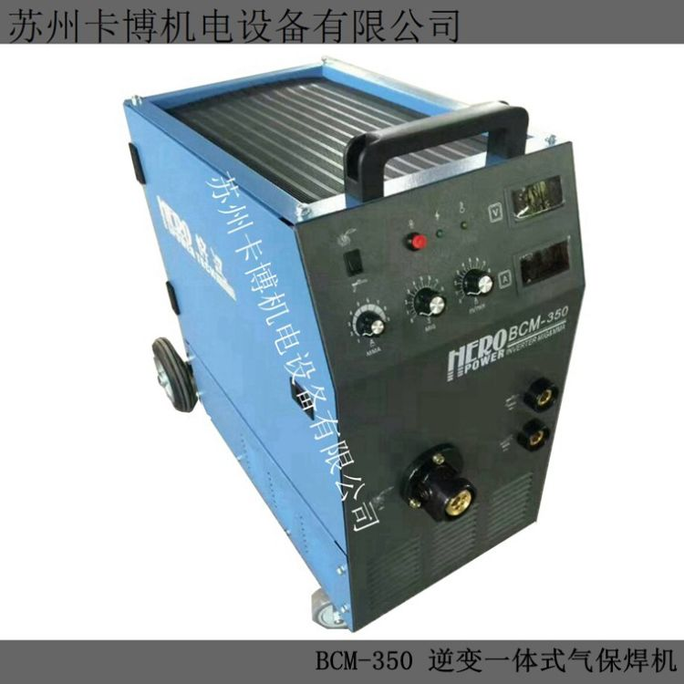 台湾好汉牌(HERO)一体式气保焊BEM-350二氧化碳气体保护焊机