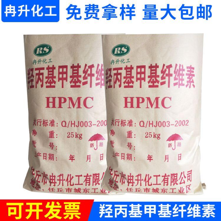 厂家高黏羟丙基甲基纤维素hpmc羟甲基纤维素醚建筑砂浆腻子粉用