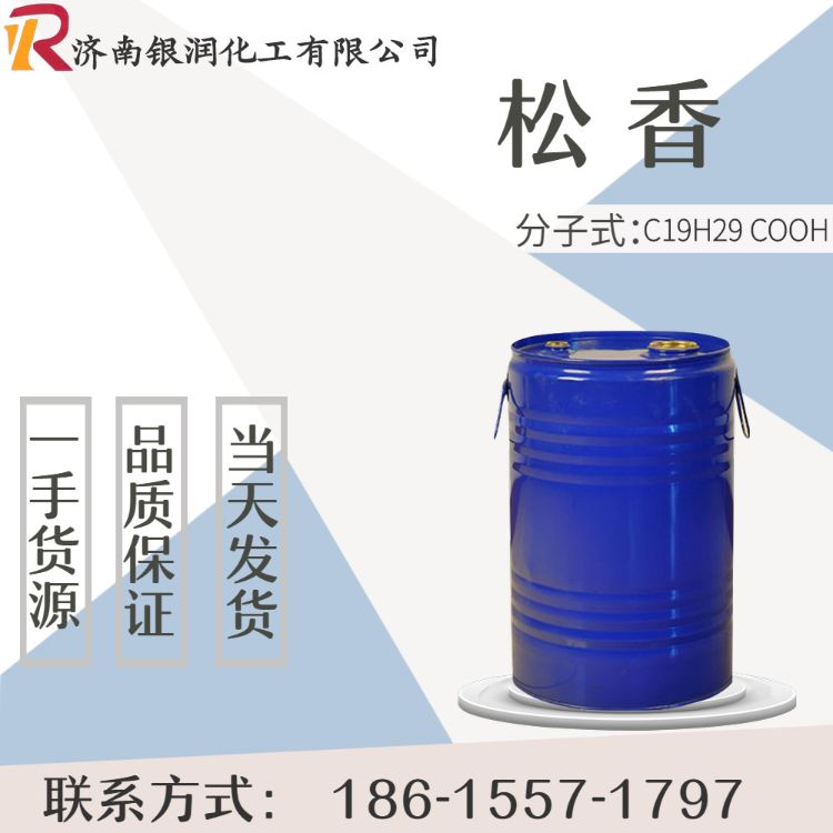 厂家现货供应工业国标松香 99%高纯度高品质工业级松香 量大优惠
