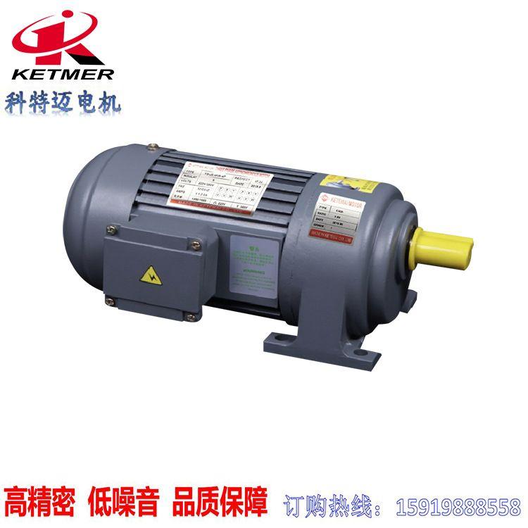 卧式齿轮减速电机马达三相电机齿轮马达减速马达GH-28-750-60-S
