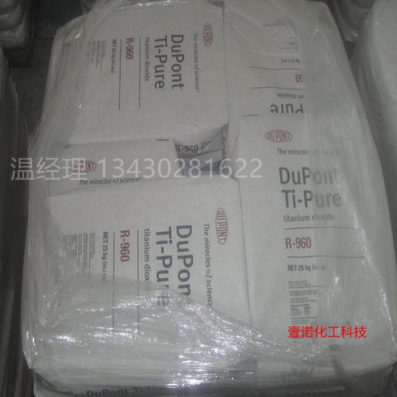 美国杜邦R-960钛白粉 科慕钛白粉r960 美国进口钛白粉 科慕R960
