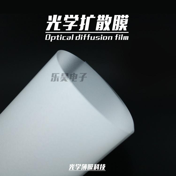超薄灯箱专用扩散膜 增亮膜 哑光膜 PET扩散聚酯薄膜 均光膜批量