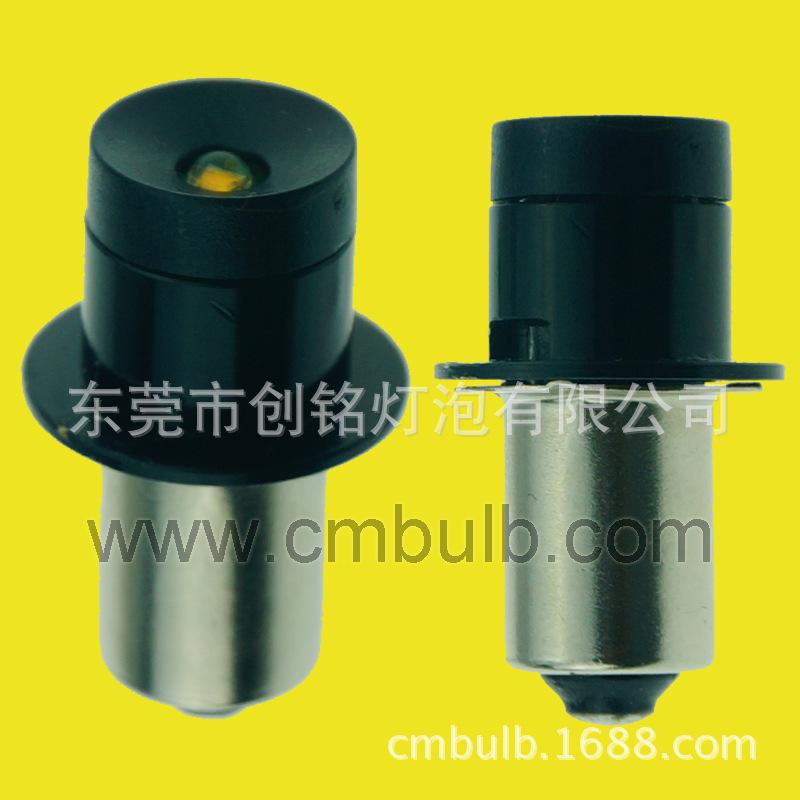LED 工具灯灯泡 8V12V18V 2W大功率 宽电压 高亮度 LED手电筒灯泡