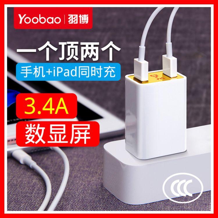跨境专供 羽博充电器头苹果X8安卓华为通用ipad多口插头显屏723S