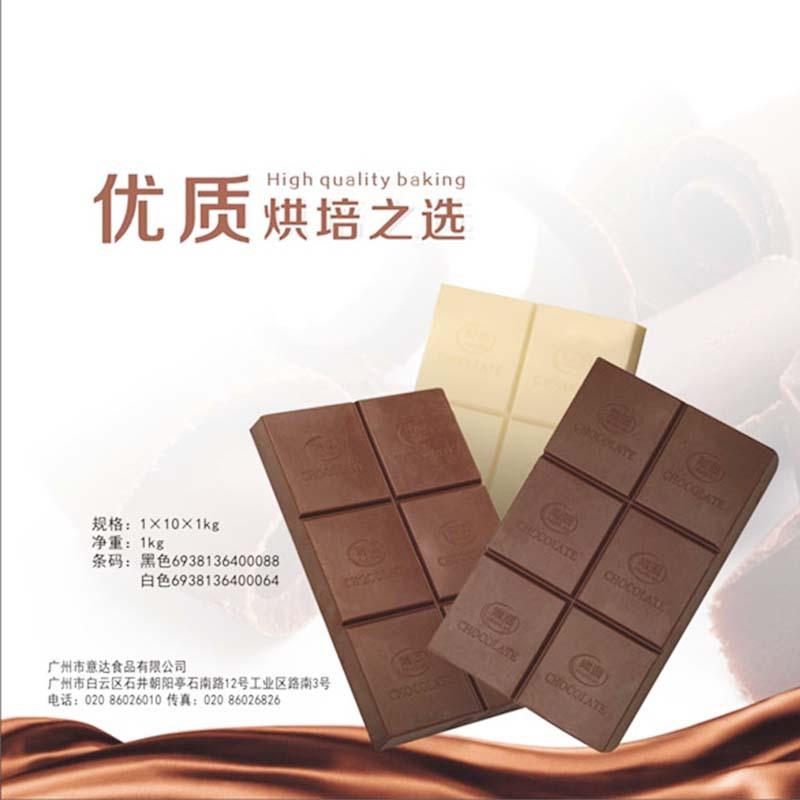 巧克力原料块烘焙点心蛋糕厂家直销支持OEM不同口味