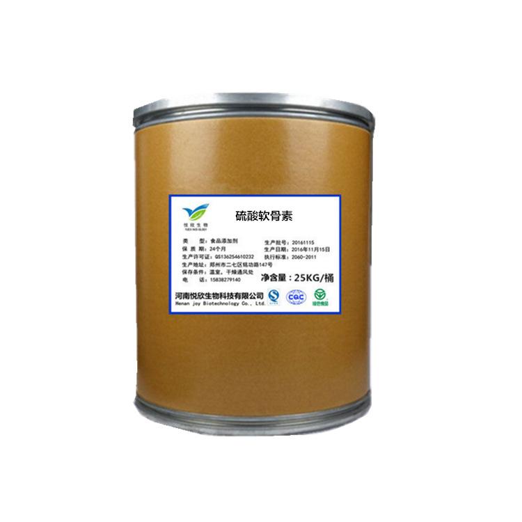 供应优质食品级营养强化剂 硫酸软骨素 营养强化剂 硫酸软骨素