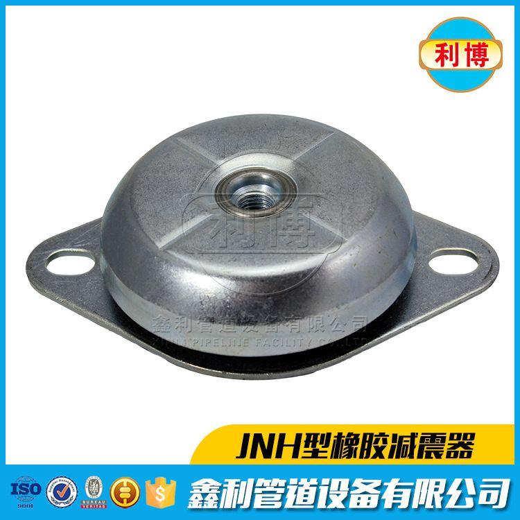 JNH橡胶减震器      厂家供应减震器      直销出厂    低价批发