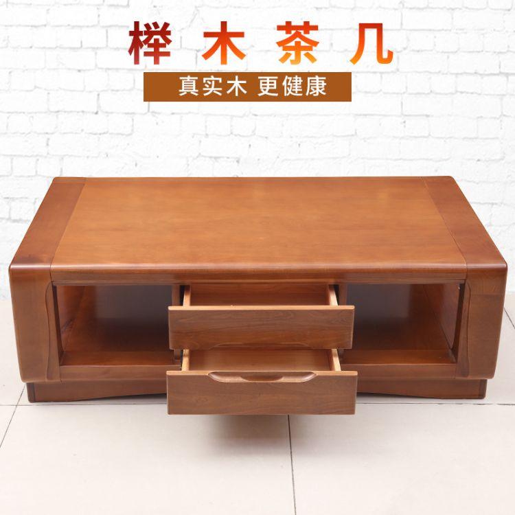 厂家直销 简约现代中式全实木榉木茶几双层抽屉 客厅家具茶桌