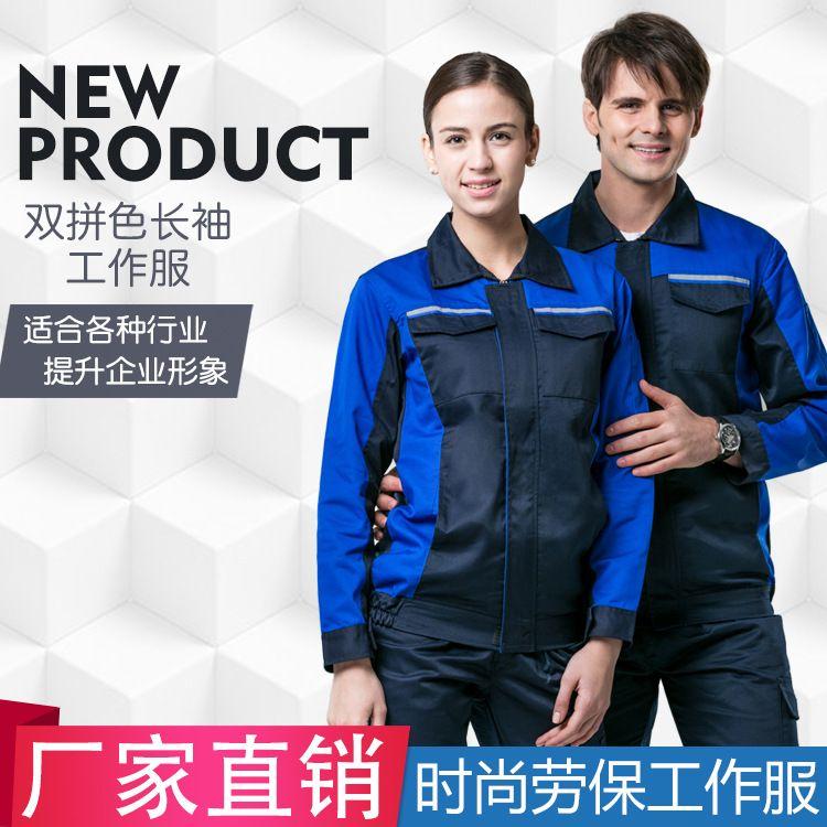 厂家直销 长袖工作服套装车间工地服装修工程工地汽修劳保服 批发