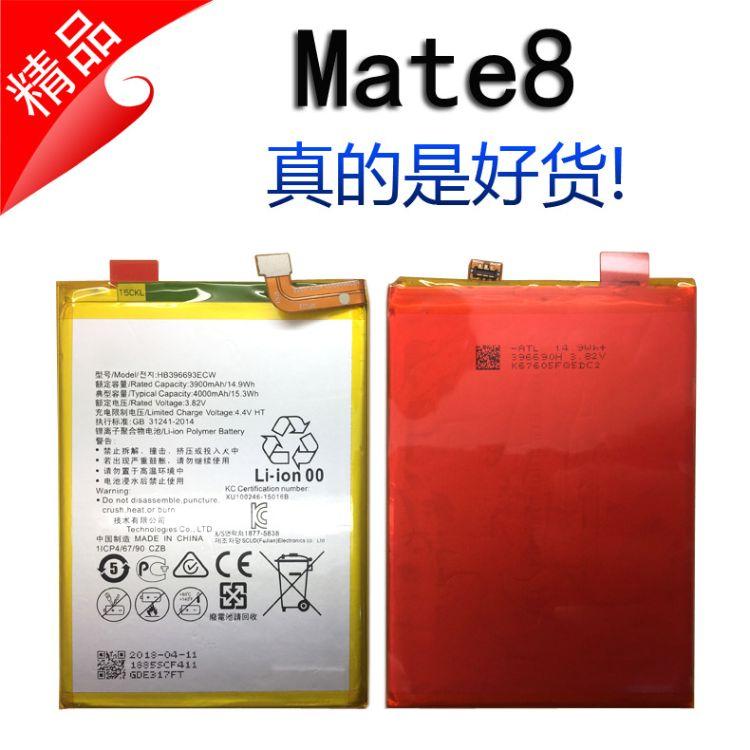 适用华为mate8电池NXT-TL00 AL10DL00手机电池HB396693ECW内置电