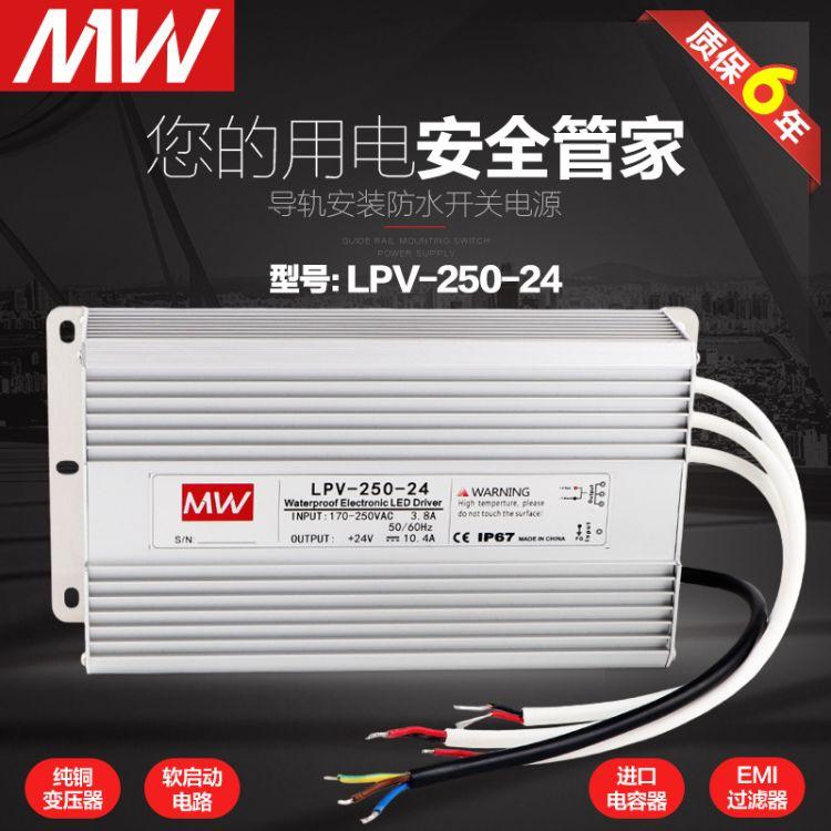 防水电源 LPV-250-24v10.4a安防监控摄像led电源 防水开关电源