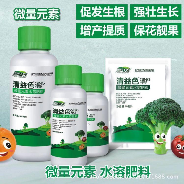 微量元素水溶肥料清益色叶面肥冲施肥矿源黄腐酸钾