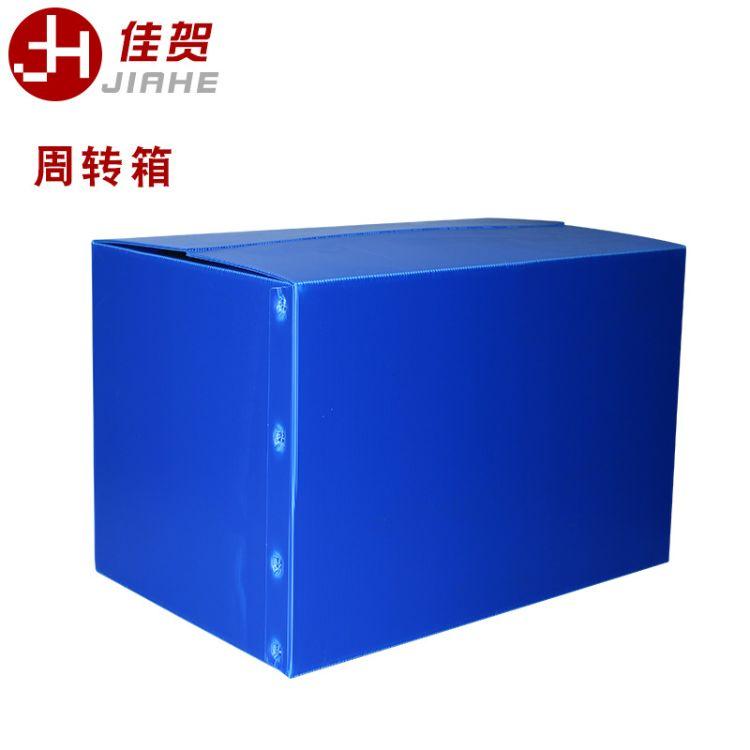 塑料周转箱电子物流专用 长方形塑料周转箱牢固 防静电周转塑料箱