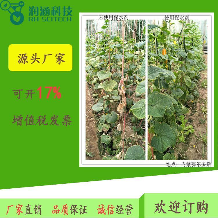 厂家生产 农林抗旱保水剂  保水  保肥 增产 安全