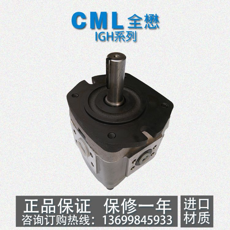 CML全懋IGH IGM IGC 高压内啮合齿轮泵IGH-4F-32-R-20 IGH-2/3/4F