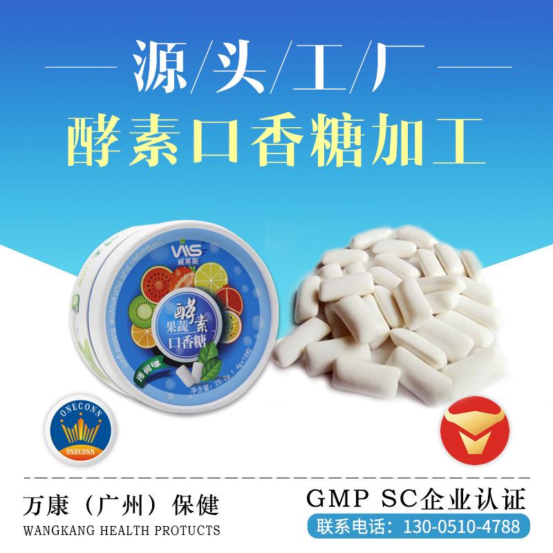 台湾酵素口香糖玫瑰香体糖木糖醇无糖益生菌清肠加工贴牌OEM