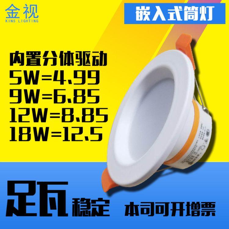 led筒灯嵌入式孔灯天花灯防雾客厅洞灯开孔2.5寸7.58公分12w筒灯