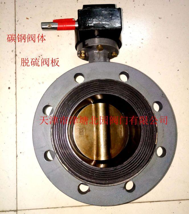 铸钢法兰脱硫蝶阀D341X-16C2507手动不锈钢蝶阀 高性能对夹蝶阀