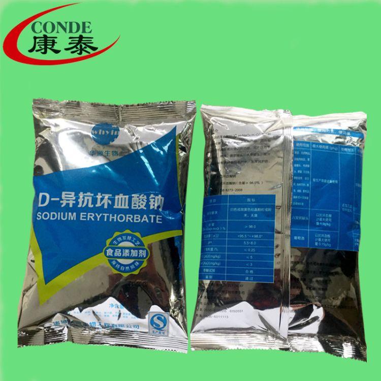 现货直销 D-异抗坏血酸钠 异VC钠 食品级防腐剂 D-异抗坏血酸钠