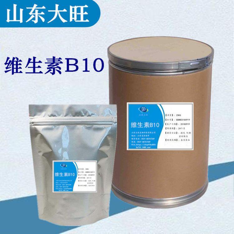 维生素B10 食用维生素 维生素R 现货供应 含量99%