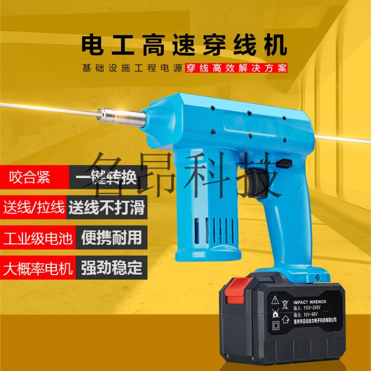 锂电自动穿线器穿线机自动穿线器拉线器水电安装锂电工具