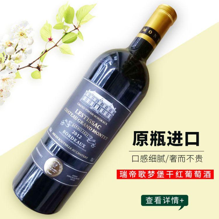 法国原瓶进口干红葡萄酒 宴会酒席瑞帝歌梦堡红酒 AOP级葡萄酒