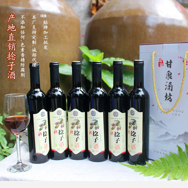 广西捻子酒水果酒农家自酿瓶装500ml果酒OEM私人定制养生酒贴牌酒