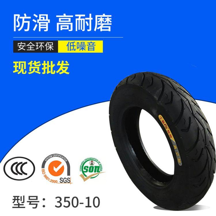 耐磨摩托车轮胎350-10电动车真空轮胎 电瓶车摩托车外胎定制批发