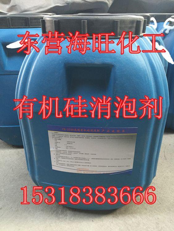 消泡剂 有机硅消泡剂 水性高效消泡剂 消泡速度快抑泡时间长