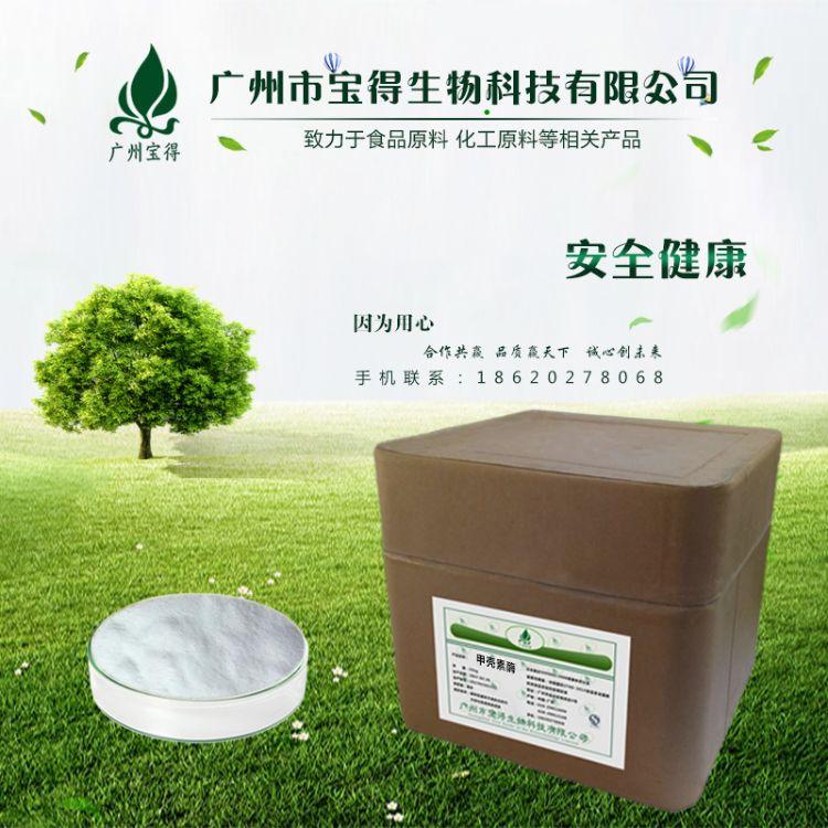 批发供应 食品级甲壳素酶 食用生物酶制剂 食品添加剂 正品保障