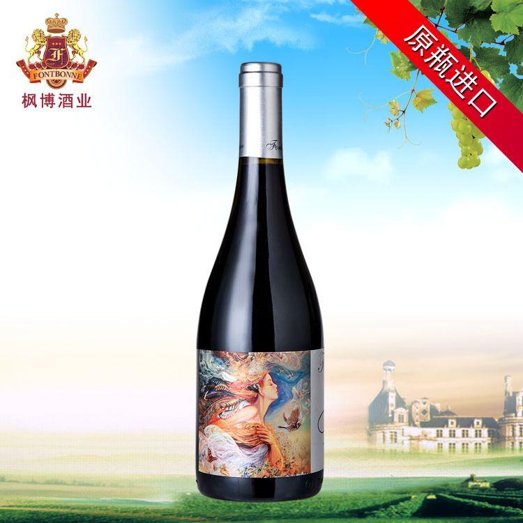 智利原瓶进口红酒 枫博梦美人干红葡萄酒 赤霞珠梅洛佳美娜 批发