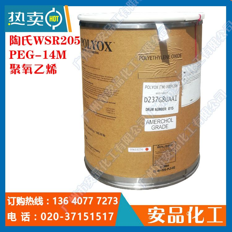 批发 美国陶氏 聚二乙醇-14 WSR-205 PEG-14M 聚乙二醇-14m
