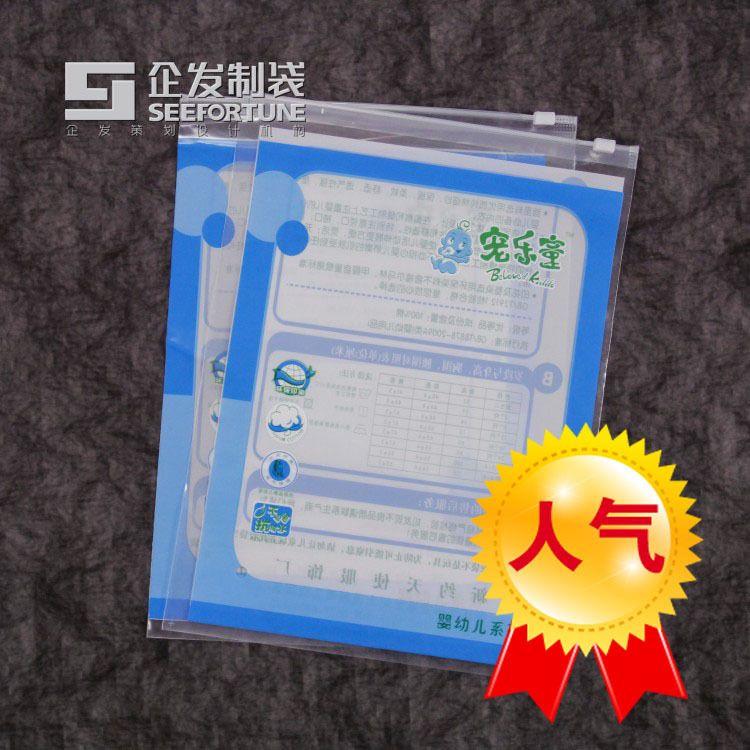 专业生产服装袋 PE塑料拉链袋 各类童装拉链服装自封包装袋