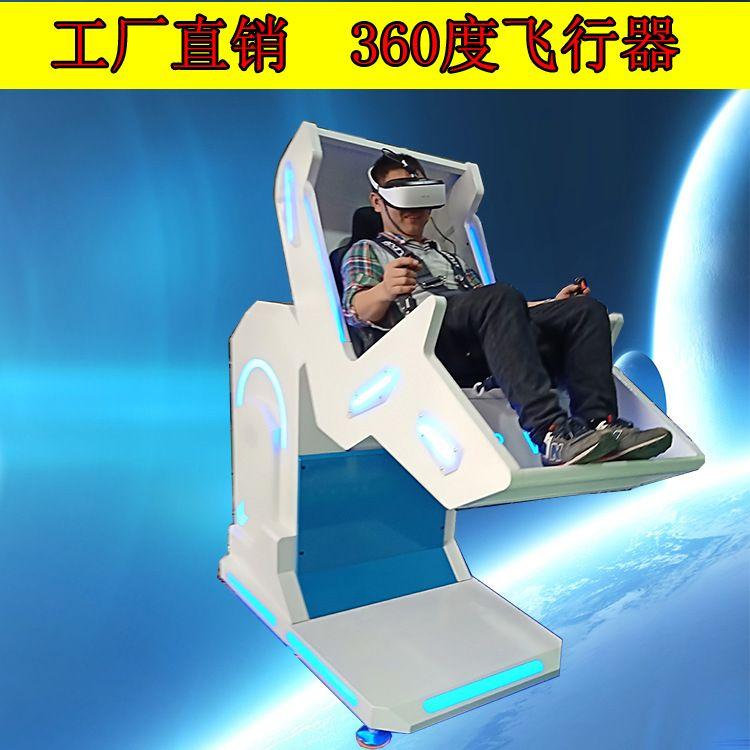VR360度飞行器VR360度旋转虚拟9DVR虚拟现实游戏机设备VR时空穿梭