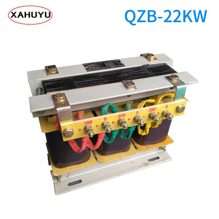 三相自耦变压器QZB-22KW 干式变压器 降压启动自耦变压器
