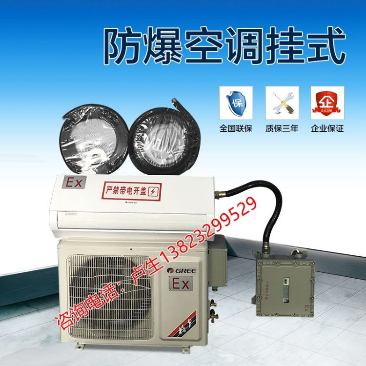格力防爆空调1.5p 来电自启格力防爆空调1.5匹 蓄电池用防爆空调