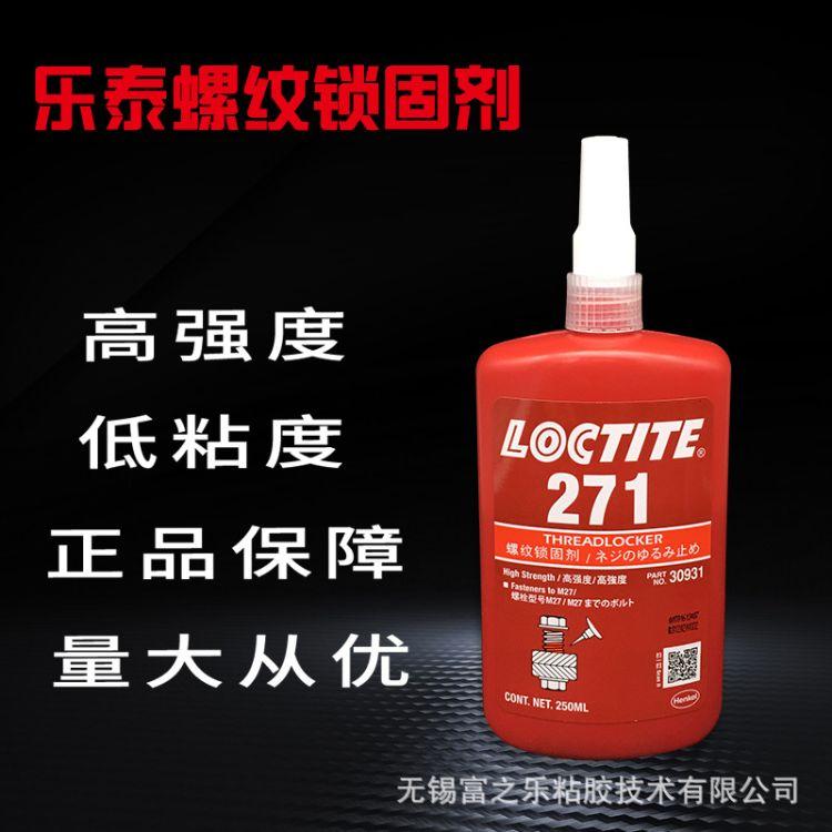 汉高乐泰loctite271螺丝胶水 螺纹密封胶乐泰271 250ml