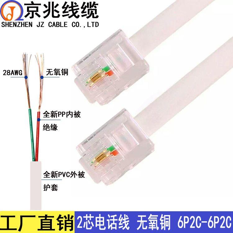 厂家直销 2芯电话线 纯铜电话线rj11 室内1米白色 6P2C电话连接线