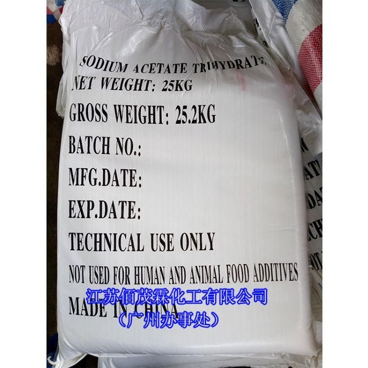 醋酸钠 乙酸钠工厂直销国标 三水醋酸钠 国标工业级醋酸钠 优级品