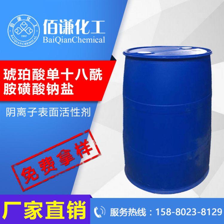 琥珀酸单十八酰胺磺酸钠盐BQ A-18