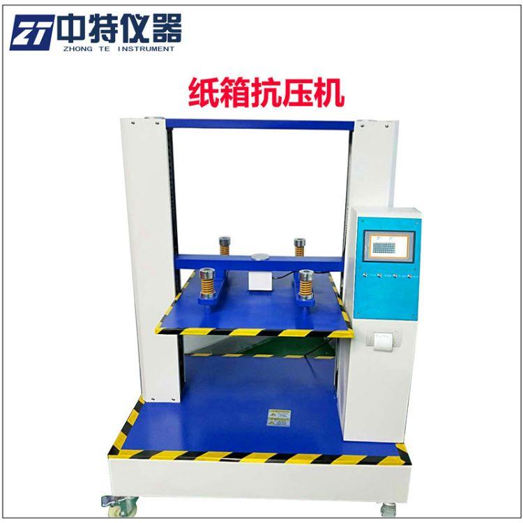 中特纸箱抗压试验机ZT-075A触摸屏式精准耐用 纸箱抗压试验机维修