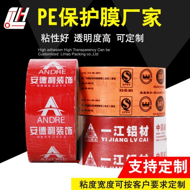 可定制 PE 保护膜胶带不锈钢保护膜灰尘膜门窗保护尘膜保护膜胶带