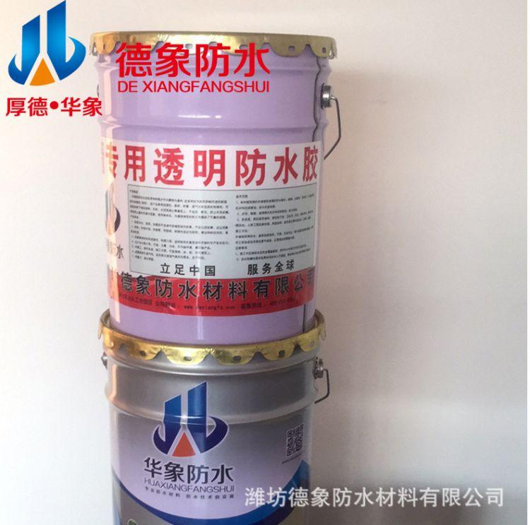 外墙透明胶水 透明防水胶隐形防水材料 粘结力强