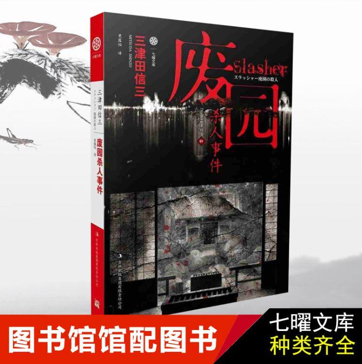正版书籍废园杀人事件日本小说家推理图书 七曜文库系列故事书
