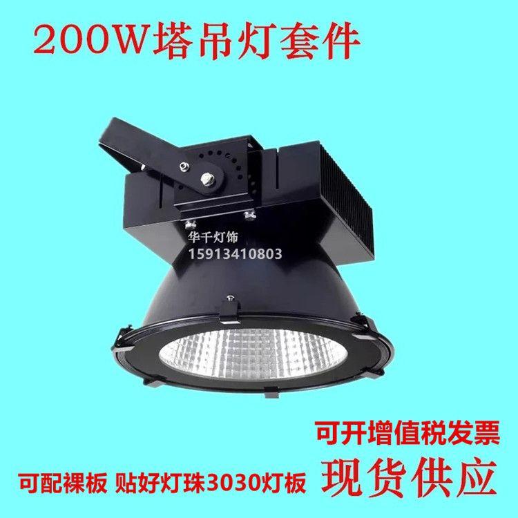 300W塔吊灯外壳建筑之星配件 300W工矿灯套件厂家直销铝材散热器