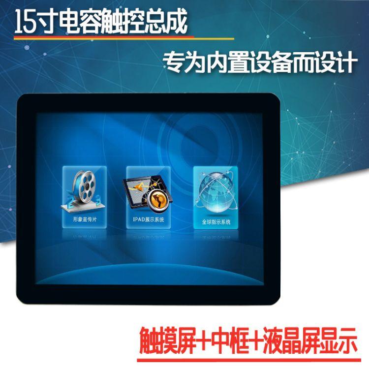 15寸15.6寸电容触摸显器工业嵌入式触显液晶总成触摸显示屏